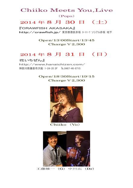 Photos: Chiiko Live
