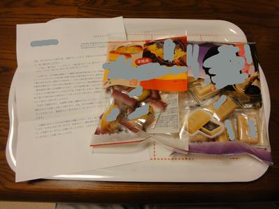 151122-2 お詫びの手紙と代替品