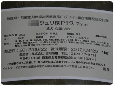 20120624 原料ラベル