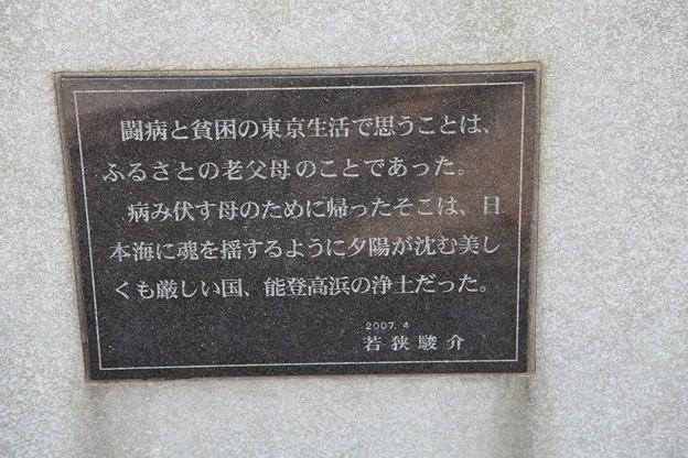 千鳥ヶ浜  歌碑の意味