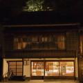 Photos: ☆ふ☆  金沢ひがし茶屋街