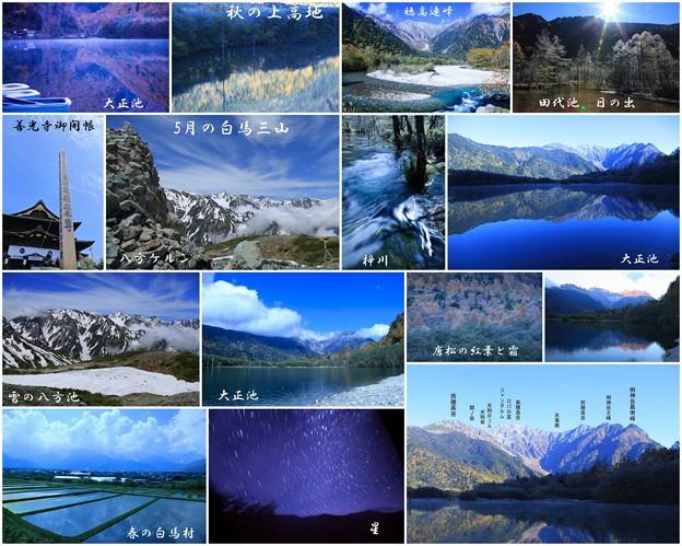 長野県の思い出