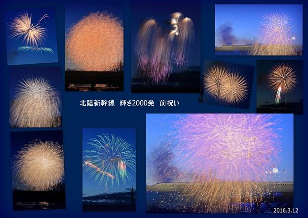 北陸新幹線 開業1周年 輝き2000発