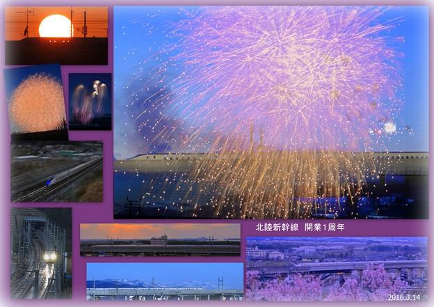 北陸新幹線 祝・開業一周年