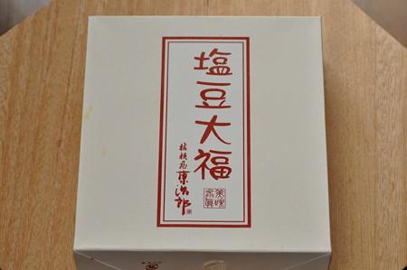 塩豆大福_1