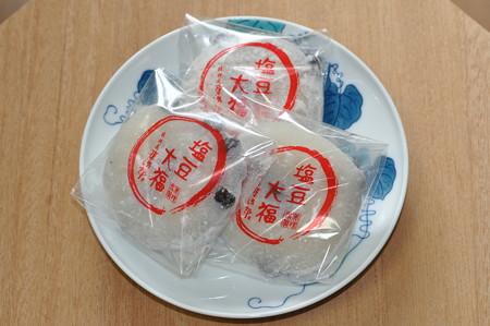 塩豆大福_2
