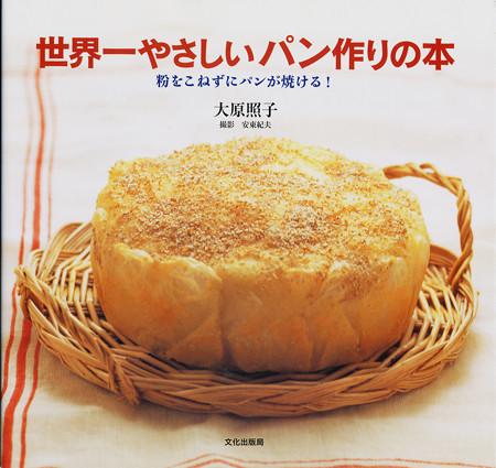 世界一やさしいパン作りの本