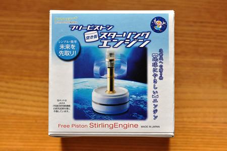 スターリングエンジン_1
