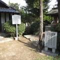 Photos: 実法寺遺跡