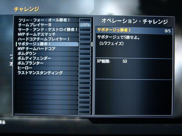 オペレーション・チャレンジ-サボタージュ勝者