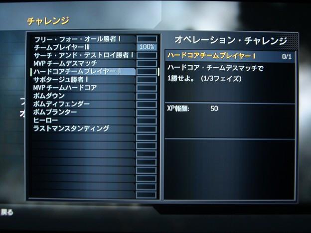 オペレーション・チャレンジ-ハードコアチームプレイヤー