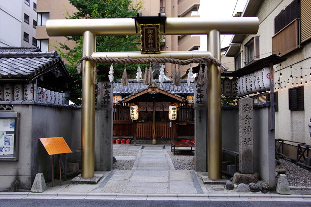 Photos: 御金神社