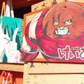 Photos: 今宮神社 絵馬3