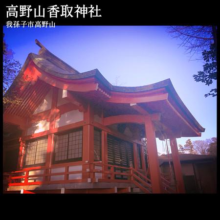 高野山香取神社