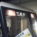 鶴見緑地駅の写真0001