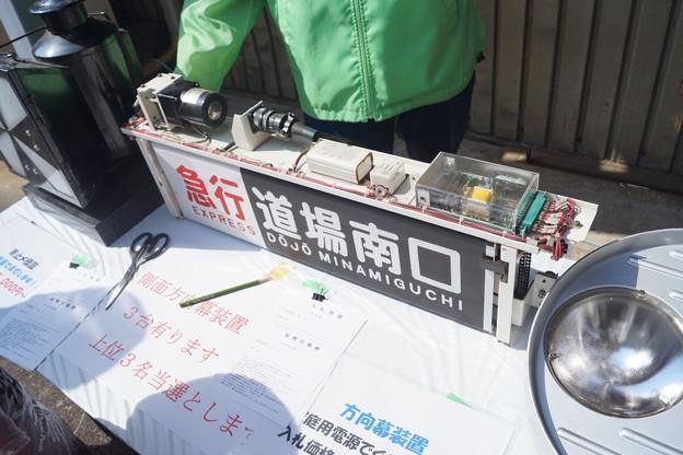 写真: 神鉄トレインフェスティバル(2015)0005