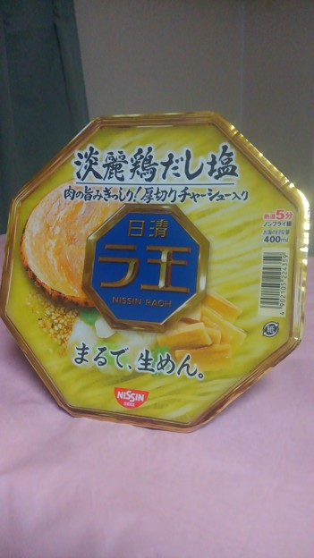 Photos: 【今日の夜飯】大阪市淀川区西中島の、日清食品 日清ラ王 淡麗鶏だし塩 肉の旨みぎっしり! 厚切りチャーシュー入り ノンフライ麺 まるで、生めん。