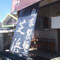 Photos: らーめん芝浜