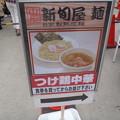 大つけ麺博 第1回ご当地つけ麺GP