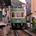 Photos: 腰越駅を出発・・江ノ電300形 古い車両 20150125