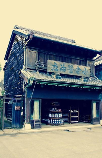 昔の醤油のお店。。江戸東京たてもの園 20160313
