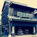 Photos: 昔の醤油のお店。。江戸東京たてもの園 20160313
