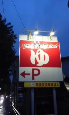yurakunosato16050618361