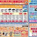 Photos: 車検料金表