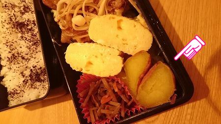 ごと芋 弁当