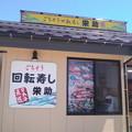 Photos: 昼食 酒田の栄助寿司でした(^w^)