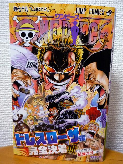 ワンピース79巻 ドレスロー