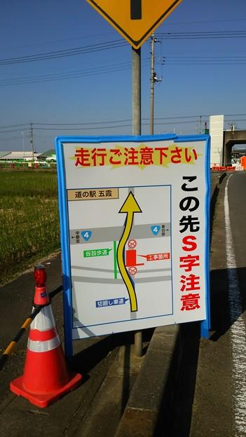 新4号国道、道の駅ごか近くの立体交差撤去状況は?その3