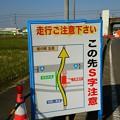 写真: 新4号国道、道の駅ごか近くの立体交差撤去状況は?その3