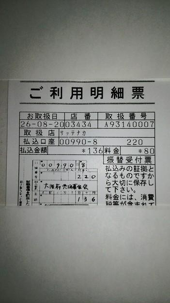 大阪府共同募金会に寄付した明細書