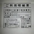 写真: 大阪府共同募金会に寄付した明細書