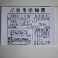 Photos: 秋田県共同募金会に寄付した明細書