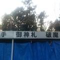 【1月4日は鷲宮神社へ!その11】こっちでも売ってたの?