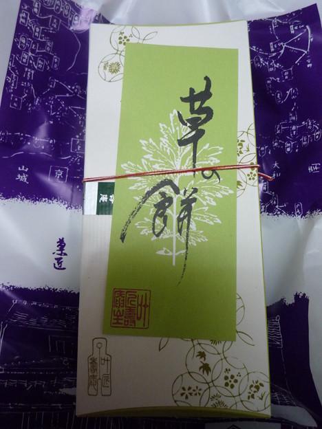 叶匠壽庵 草の餅1