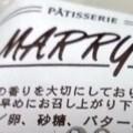 Photos: マリーズ洋菓子店3