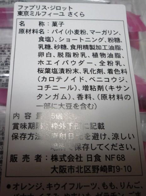 東京ミルフィーユ2