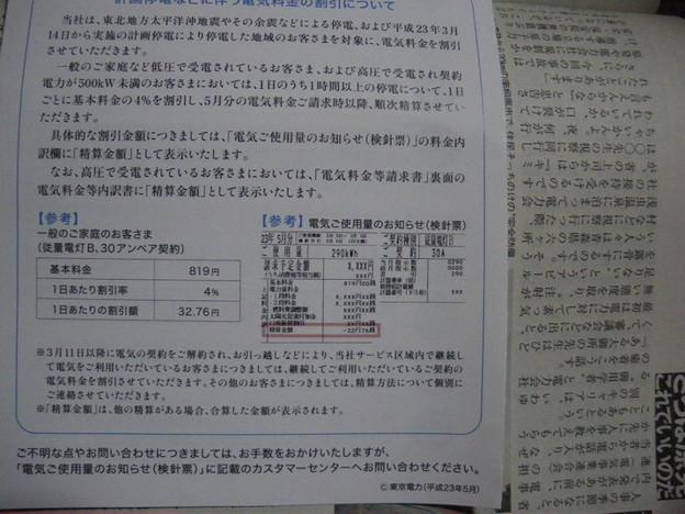 東電のお知らせ5