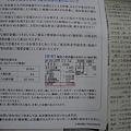 Photos: 東電のお知らせ5