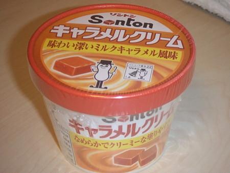 ソントンの新製品☆