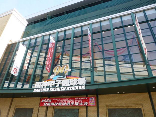 90周年を迎えた阪神甲子園球場