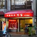 写真: 味噌だれ餃子の美味しい 万里甲子園店