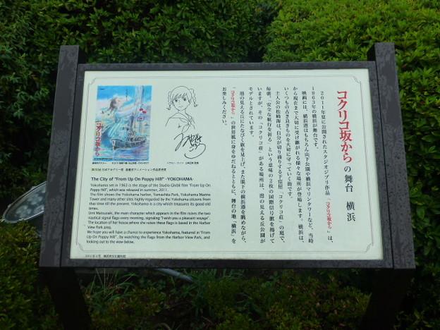 映画コクリコ坂から 記念スポット