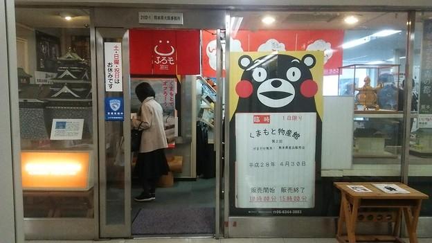 熊本大阪事務所@大阪駅前第3ビル21階