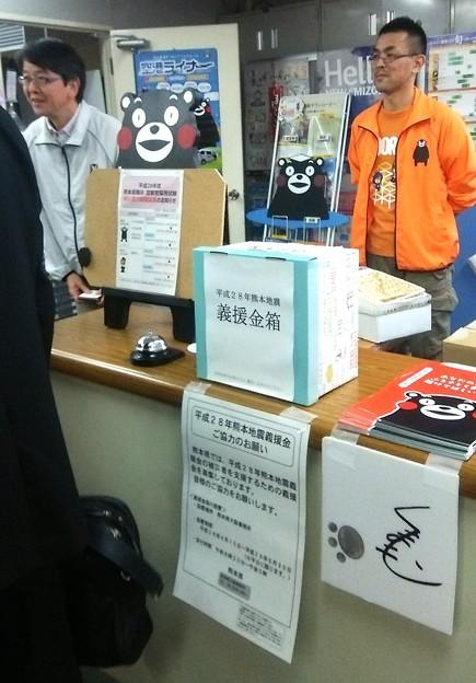 熊本地震 復興支援 募金箱を設置