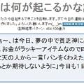 Photos: 今日は何が起こるかな診断1/3