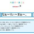 写真: 今日すべきこと1/8
